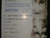 британская кошка Зимфира диплом