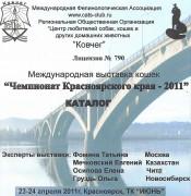 2011.04.23 ЧемпионатКрасноярск