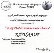 2011.09.24 ЗамурчатОсеньКрасноярск