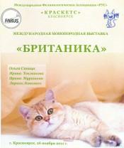 2011.11.26 БританикаКрасноярск